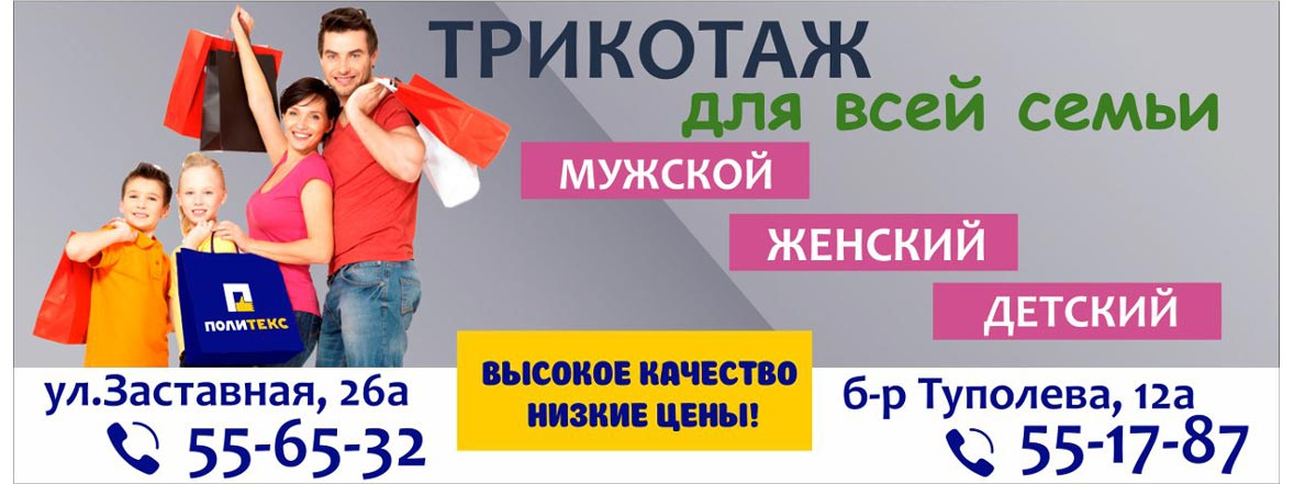 e21cbbe00 Магазин спецодежды «Политекс»