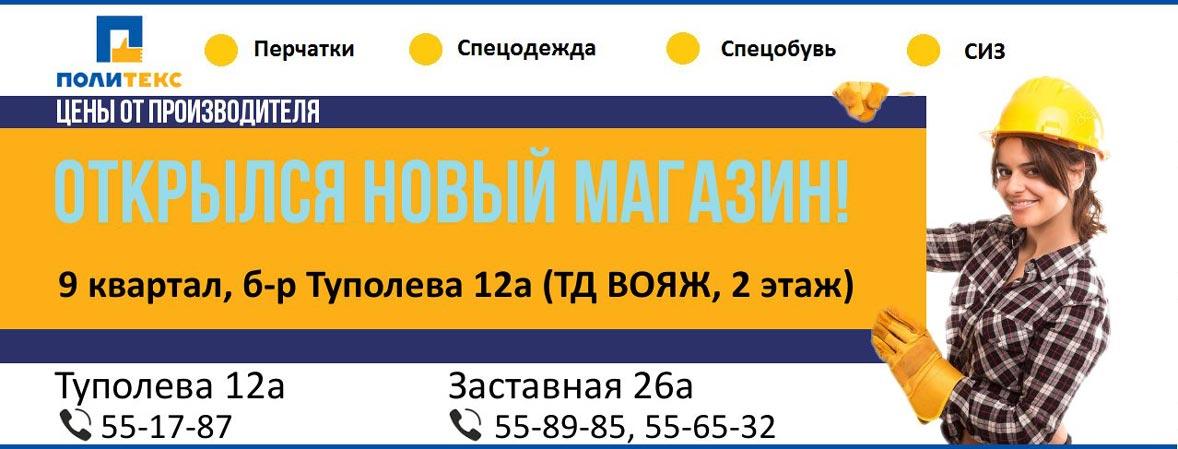9f83abe0d ООО «ПОЛИТЕКС»; ООО «ПОЛИТЕКС» ...